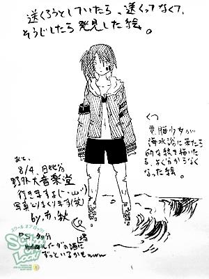 130725_fax19.jpg