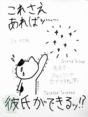 130827_fax10.jpg