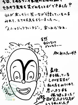 140113_fax08.jpg