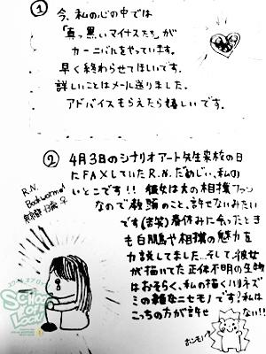 140408_fax12.jpg