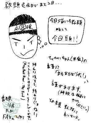 141001_fax03.jpg