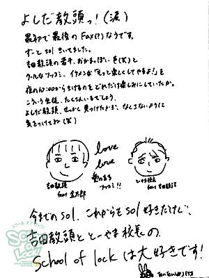 141002_fax06.jpg