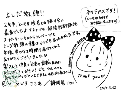 141002_fax24.jpg