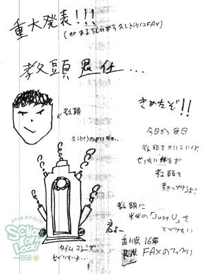 141003_fax01.jpg