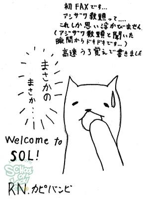 141006_fax19.jpg