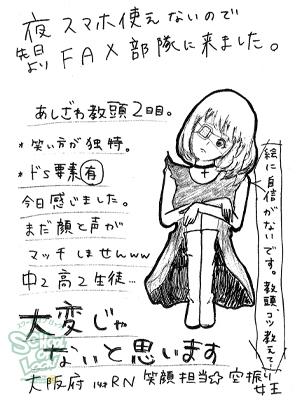 141007_fax11.jpg