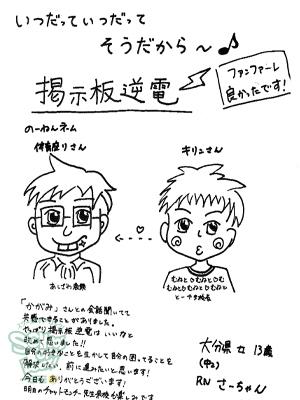 141027_fax01.jpg