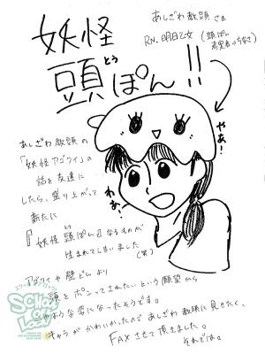141126_fax08.jpg