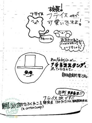 141208_fax002.jpg