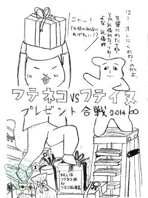 141208_fax02.jpg