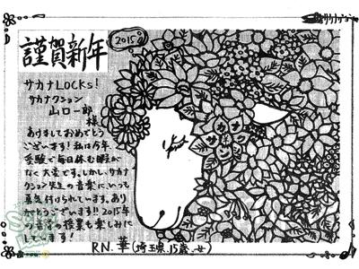 150101_fax12.jpg
