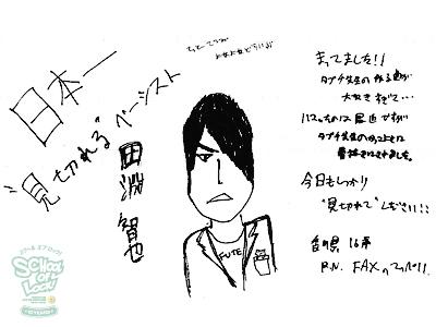 150709_fax04.jpg