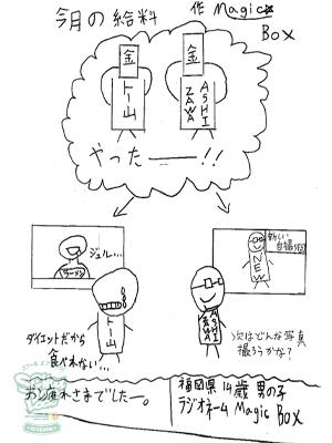 150725_fax01.jpg