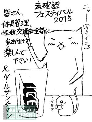 150828_fax02.jpg