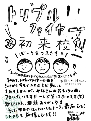 150922_fax01.jpg