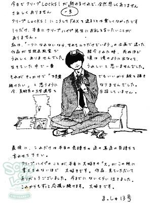 150929_fax05.jpg