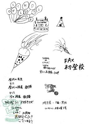 151005fax_19.jpg