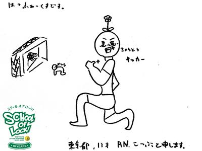 151123_fax01.jpg