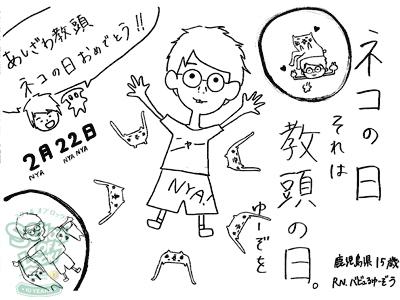 160222_fax01.jpg