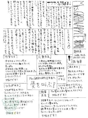 160609_fax04.jpg