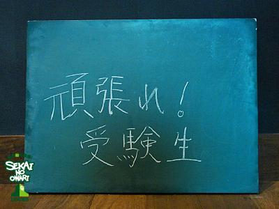 【黒板画像:頑張れ受験生!】