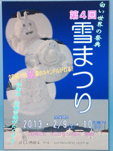 20130125-sol01_0125_1303.jpg