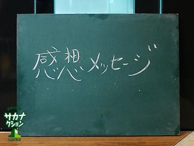(黒板:「感想メッセージ」)