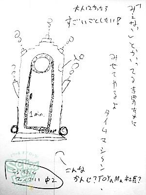 20130201-fax130114_01.jpg