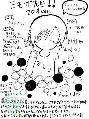 20130202-fax130125_mimoza01.jpg