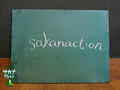 (黒板:sakanaction)