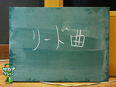 (黒板画像:リード曲)