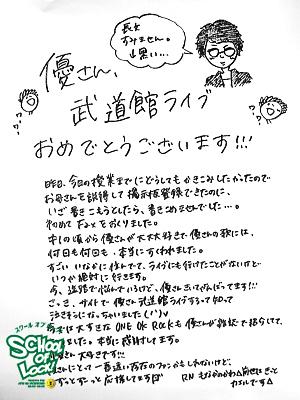 20130711_fax01.jpg