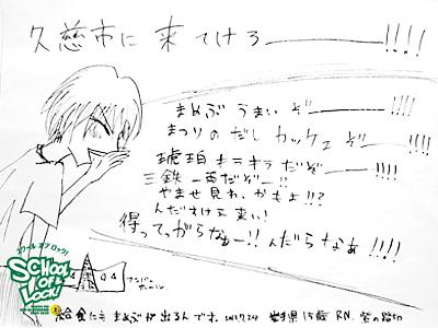 20130724_fax01.jpg