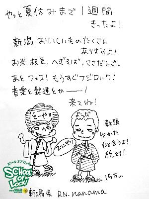 20130724_fax02.jpg