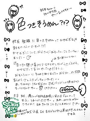 20130724_fax03.jpg