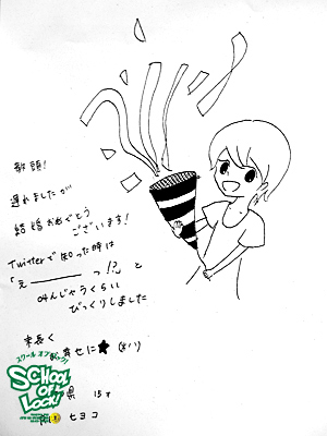20130729_fax04.jpg