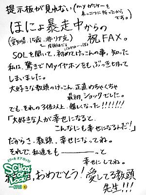 20130729_fax17_1.jpg