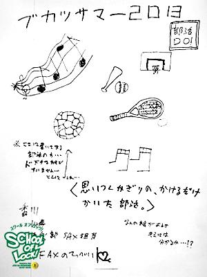 20130731_fax01.jpg