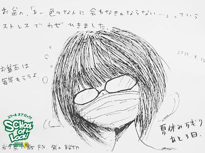 20130815_fax04.jpg