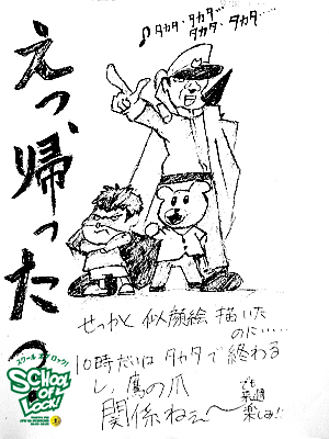 20130819_fax02.jpg
