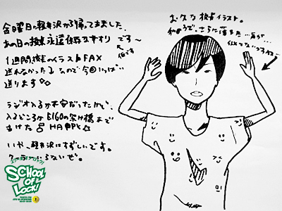 20130819_fax05.jpg