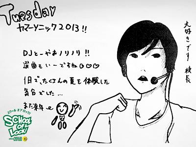 20130819_fax07.jpg