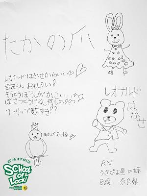 20130822_fax011.jpg