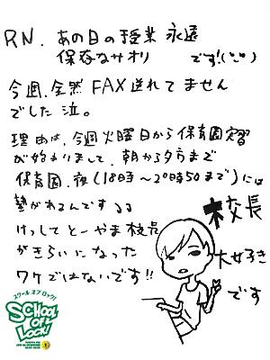20130822_fax09.jpg