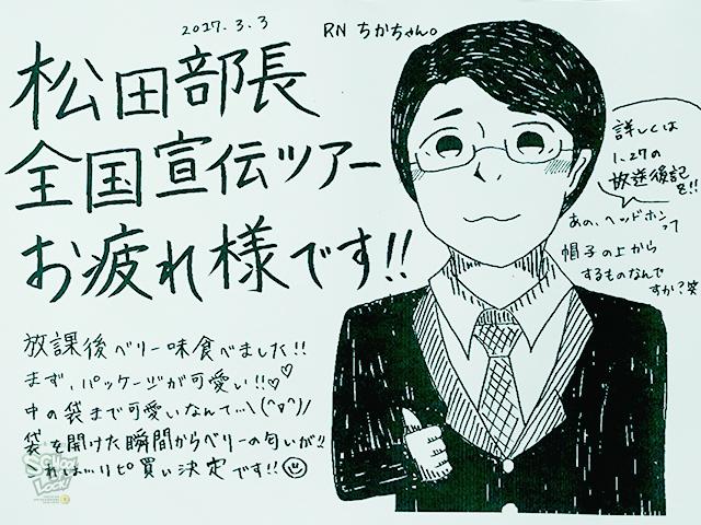 20160306_fax03.jpg