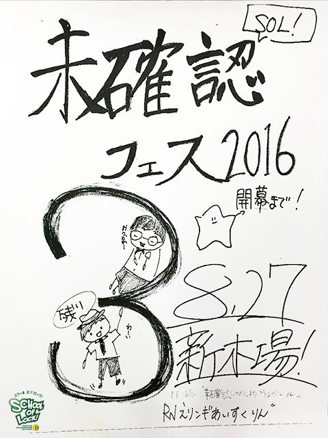 20160824_fax03.jpg