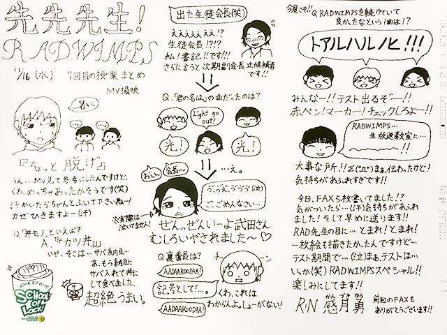 20161123_fax02.jpg
