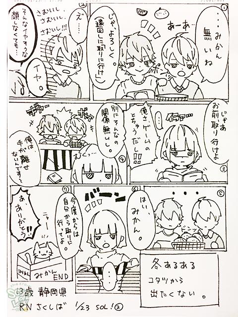 20170123_fax03.jpg