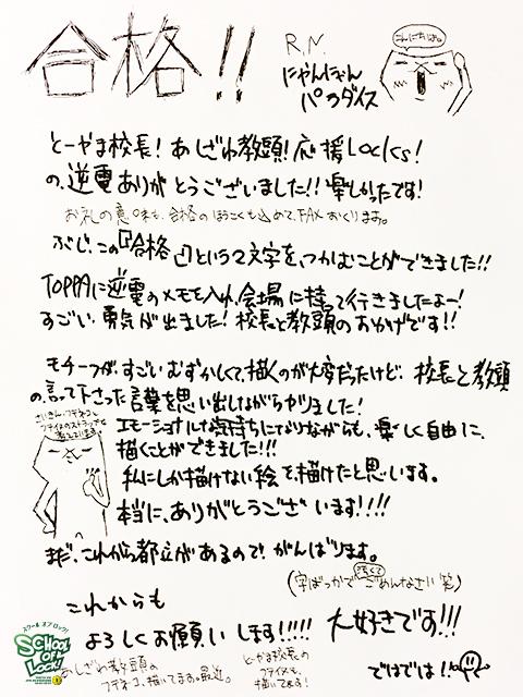 20170213_fax16.jpg