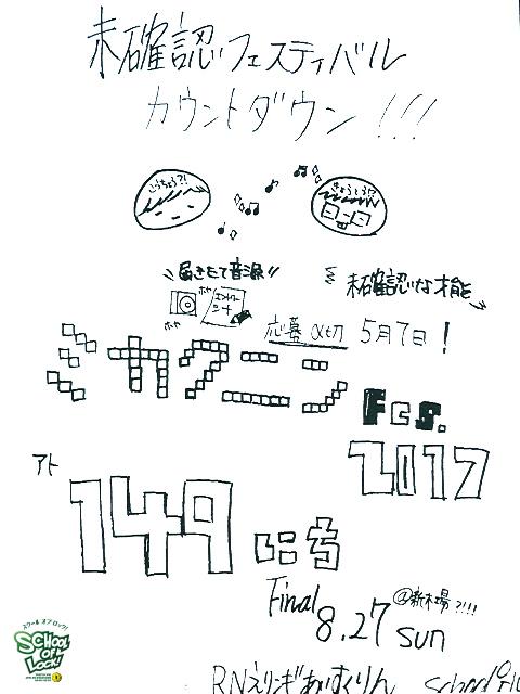 20170403_fax03.jpg